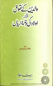 Waldain Kay Huqooq Aur Aulad Ki Zimadarian