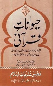 Haiwanat E Qurani