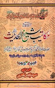 Makateeb E Shaikh Ul Hadith