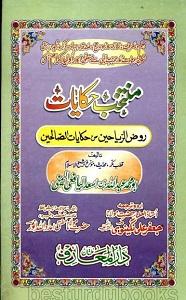 Muntakhab Hikayaat
