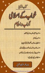 Khwab-Kay-Islami-Aadaab-o-Ahkam