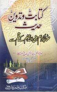 Kitabat O Tadveen E Hadees Sahabah Kay Qalam Se