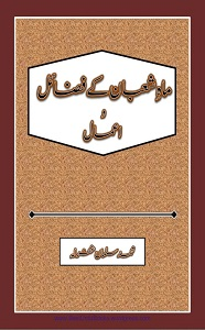 https://archive.org/download/MahEShabanKayFazailOAamal/Mah-e-Shaban-Kay-Fazail-o-Aamal.pdf