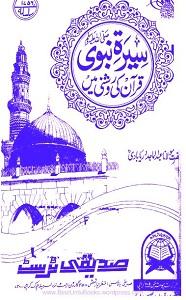 Seerat-e-Nabwi(S.A.W)Quran-Ki-Roshni-Me