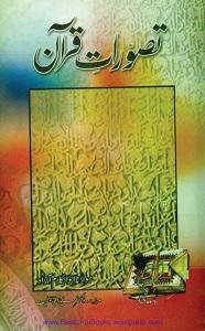 Tasawurat E Quran