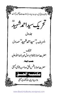 Tehrik E Sayyed Ahmad Shaheed