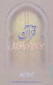 Quran-Ka-Qanoon-Arooj-o-Zawal