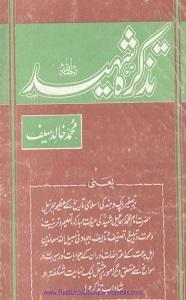 Tazkerah E Shaheed