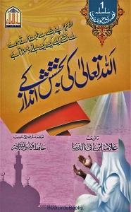 Allah Tala Ki Bakhshish Kay Andaz