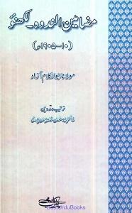 Mazameen E Al Nadwah