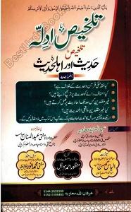 Talkhees E Adillah