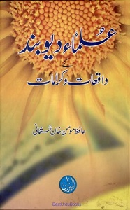 https://archive.org/download/UlamaEDeobandKayWaqiaatOKaramaat/Ulama-e-Deoband-Kay-Waqiaat-o-Karamaat.pdf