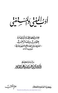 Adab ul Mufti wa Al Mustafti ادب المفتی والمستفتی