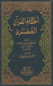 Ahkam ul Quran Al Sughra احكام القران الصغرى