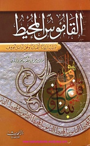 Al Qamoos Al Muheeth القاموس المحيط