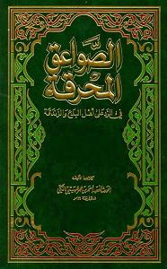 Al Sawaiq ul Muhreqa By Al Haithami الصواعق المحرقة