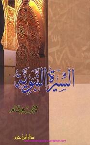 Al Seerat un Nabawiya Ibn-e-Hasham السيرة النبوية لابن هشام