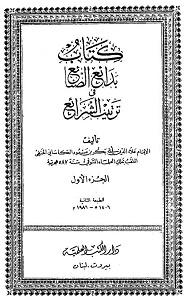 Badae Al Sanai بدائع الصنائع