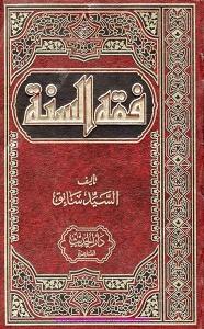 Fiqh us Sunnah فقه السنة