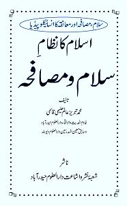 Islam Ka Nizam E Salam O Musafaha