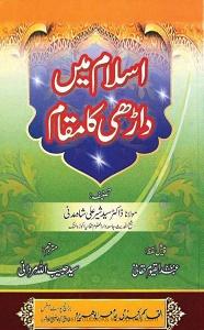 Islam Main Darhi Ka Maqam