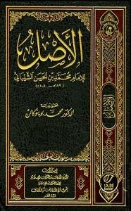 Kitab Ul Asal Imam Muhammad كتاب الاصل للإمام محمد