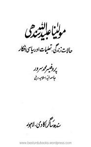 Maulana Ubaid Ullah Sindhi