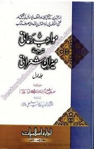 Mawahib E Rahmani