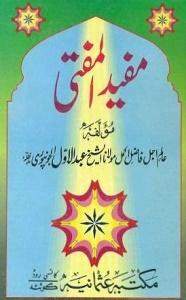 Mufeed Ul Mufti