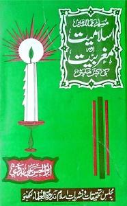 Muslim Mamalik Main Islamiat Aur Maghribiat Ki Kashmakash مسلم ممالک میں اسلامیت اور مغربیت کی کشمکش