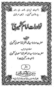 Nawaderat Imam Kashmiri