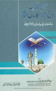 Quran Main Rasool( S. A. W) Ka Aali Maqam