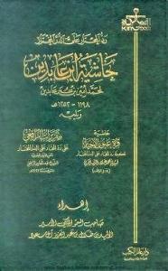 Fatawa e Shami