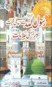 Rasool Allah SAW Se Sachi Muhabat Aur Uski Alamaat
