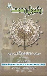 Rasool E Rahmat