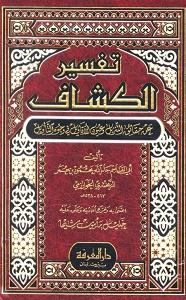 Tafseer Al Kashaf By Allama Zamakshari تفسير الكشاف لزمحشرى