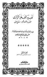 Tafseer e Kabeer تفسیر کبیر