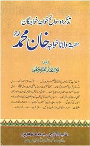 Tazkera O Sawaneh Khwaja Khan Muhammad