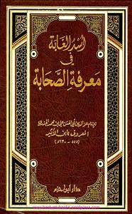 Usdul Ghabah Fi Marfat e Sahabah اسد الغابة فى معرفة الصحابة