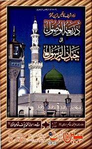 islamicbookslibrary