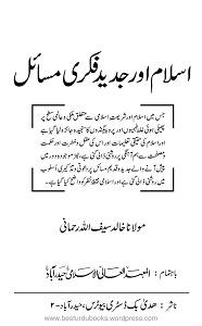 Islam-Aur-Jadeed-Fikri-Masail اسلام اور جدید فکری مسائل