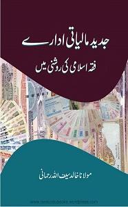 Jadeed Maliyati Idarayجدید مالیاتی ادارے