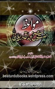 Mawaiz E Shaykh Abdul Qadir Jilani مواعظ شیخ عبد القادر جیلانی