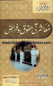 Muasharti Huqooq o Faraiz معاشرتی حقوق و فرائض