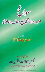 Sawanih Maulana Yusuf Kandhelvi