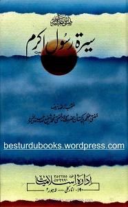 Seerat E Rasool E Akram(S.A.W) سیرت رسول اکرمؐ
