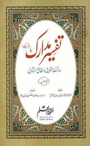Tafseer E Madarik تفسیر مدارک