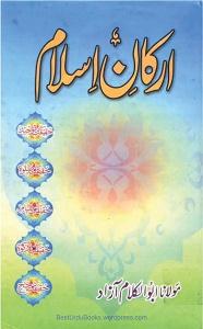 Arkan E Islam By ارکان اسلام