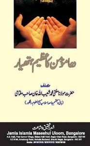 Dua Momin Ka Azim Hathiyar