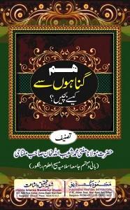 Ham Gunahon Say Kaise Bachein ہم گناہوں سے کیسے بچیں